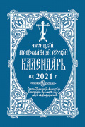 2021 Holy Trinity Orthodox Russian Calendar (Russian-language)