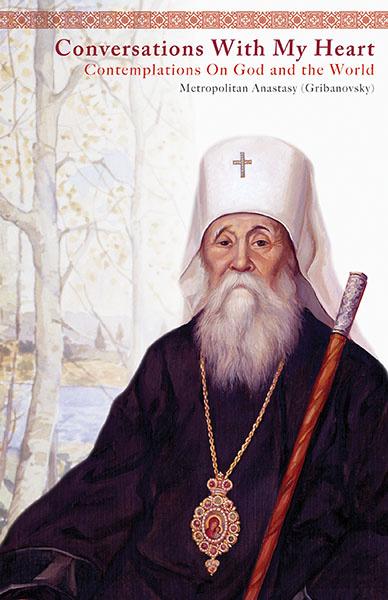 Metropolitan Anastasy (Gribanovsky